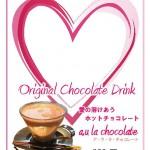 バレンタイン期間限定、オリジナルホットチョコレートドリンク!
