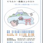 第2回 「みなさんの箱根」イラスト・絵画コンテスト