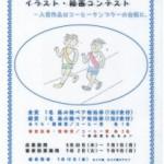 第3回「みなさんの箱根」イラスト・絵画コンテスト作品募集!!