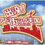 4月2日 テレビ東京のアド街ック天国で紹介されました